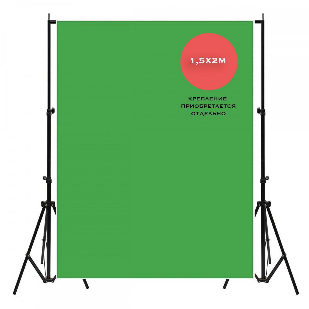 Видео фон (Хромакей) 1,5х2м для стрима