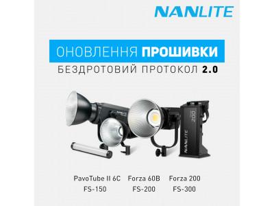 Обновление прошивки Nanlite 2021 | Новые функции