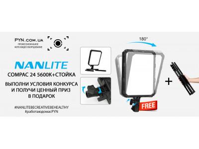 Фотоконкурс от PYN.com.ua и Nanlite