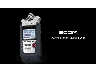 Рекордеры ZOOM - Летняя акция