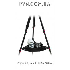 Сумка/полка/утяжелитель для штатива