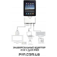 Универсальный адаптер «5 в 1» для iPad
